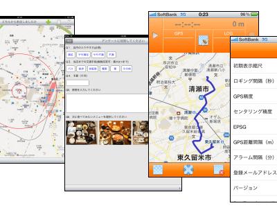 タブレット、スマホ向け業務用アプリの開発