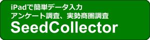seedcollector